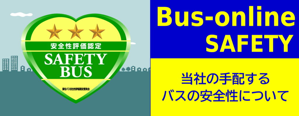 貸切バスの安全性